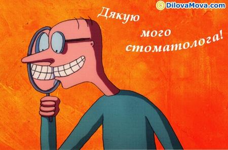 Привітання стоматологу