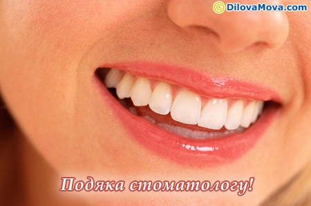 Подяка моєму стоматологу