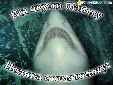 Від акули бізнесу - подяка стоматологу