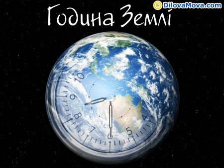 Година землі о 20:30