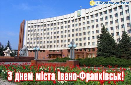 З днем міста Івано-Франківськ