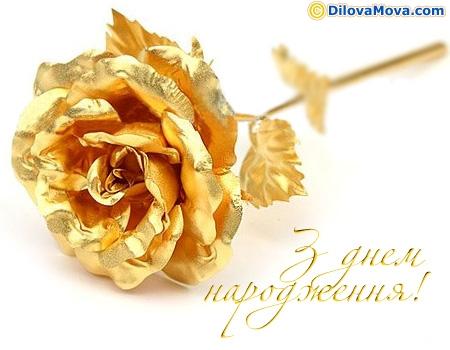 Золоте привітання