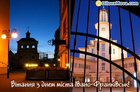 Вітання з днем міста Івано-Франківськ
