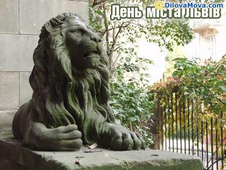В День міста Львів