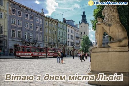 Вітання з днем міста Львів