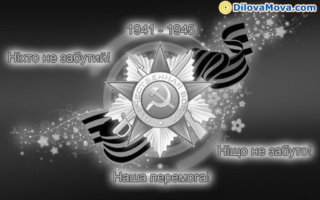 1941 - 1945 наша Перемога
