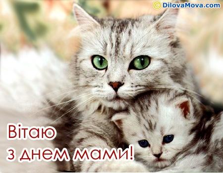 Вітання з Днем мами