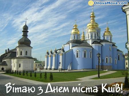 Вітаю з Днем міста Київ