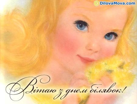 Вітаю з Днем блондинок