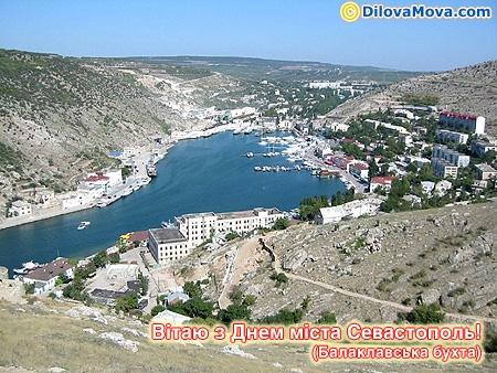 Вітання з Днем міста Севастополь