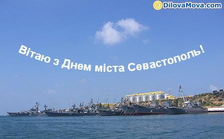 Вітаю з Днем Севастополя
