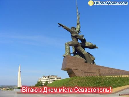 З Днем міста Севастополь