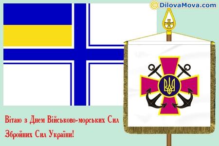 Вітаю з Днем ВМС Збройних Сил України