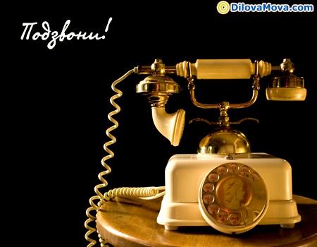 Подзвони