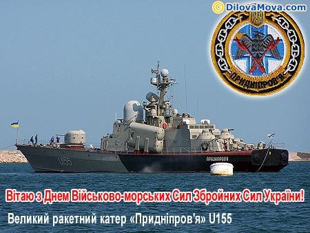 Великий ракетний катер Придніпров'я U155