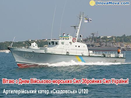 Артилерійський катер Скадовськ U120