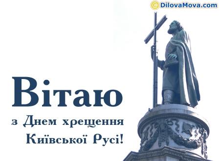 Вітаю з Днем хрещення Київської Русі