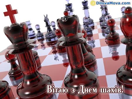 Вітання з Днем шахів