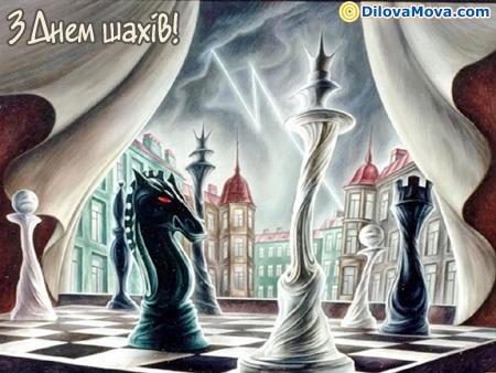З Днем шахів