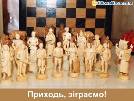 Запрошення на партію в шахи