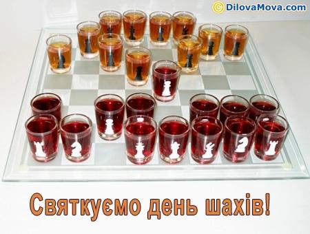 Святкуємо день шахів