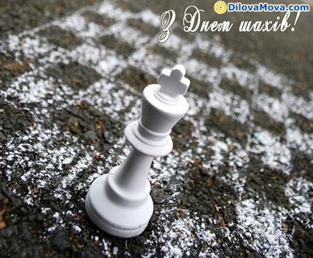 Вітаю з Днем шахів