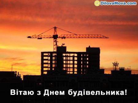 Будівельнику вітання