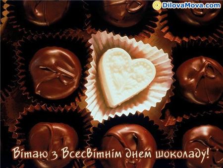 Вітаю з Днем шоколаду
