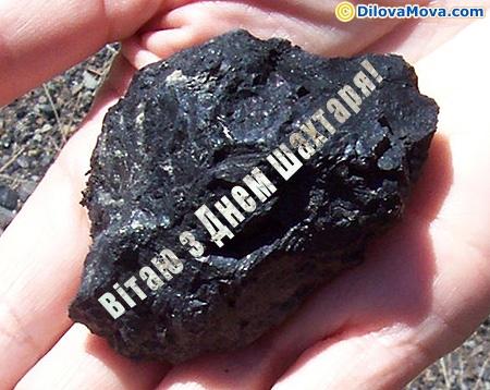 Вітання на День шахтаря