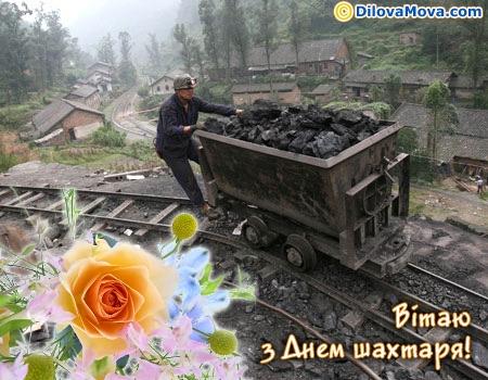 Вітаю шахтаря