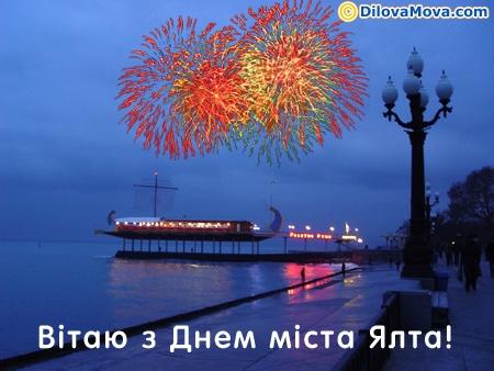 Вітаю з Днем міста Ялта