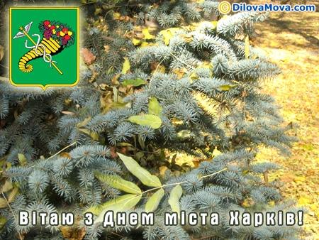 Вітаю з Днем міста Харків