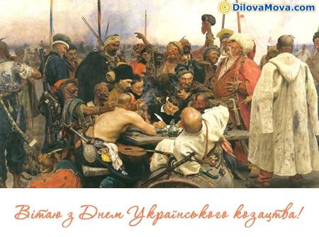 Вітання з Днем козацтва