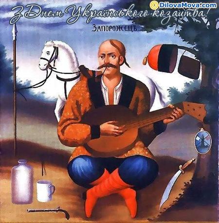 Вітання козаку