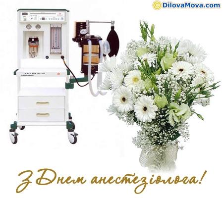 Вітаю з Днем анестезіолога