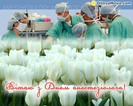 Вітання з Днем анестезіолога
