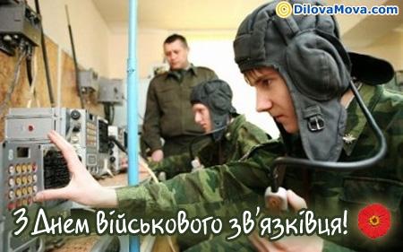 Вітання військовому зв'язківцю