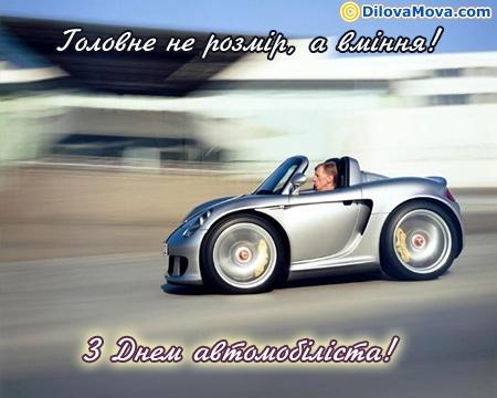 Головне не розмір, а вміння - День автомобіліста :: Листівки до свят і  святкових подій