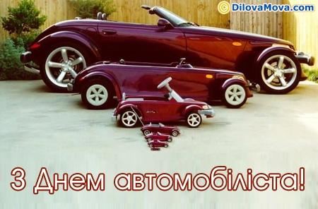 Привітання водієві - День автомобіліста :: Листівки до свят і святкових  подій