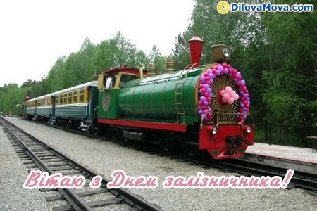 Вітаю з Днем залізничника