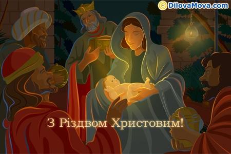 Вітаю з Різдвом Христовим