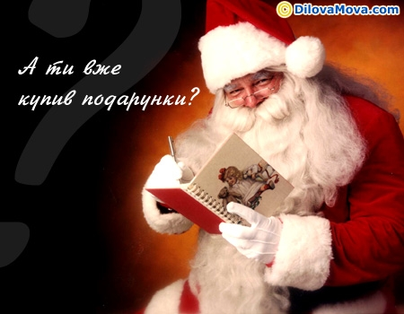 А ти вже купив подарунки?