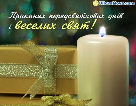 Приємних днів і веселих свят