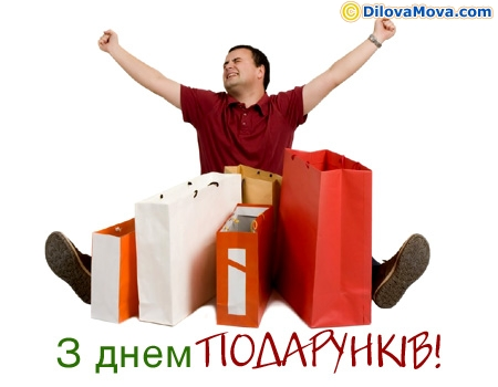 Вітаю з днем подарунків