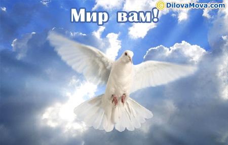 Мир вам
