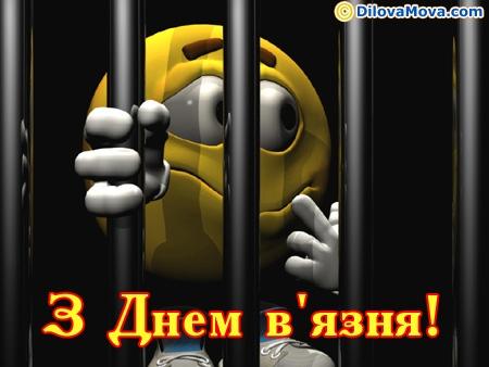 Вітаю з Днем в'язня