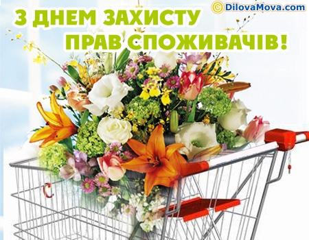 Вітання з Днем захисту прав споживачів!