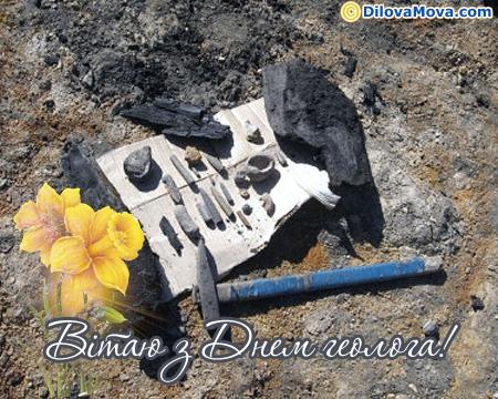 Вітаю з Днем геолога