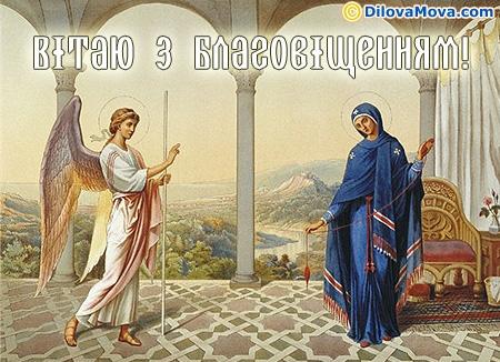 Вітання з Благовіщенням