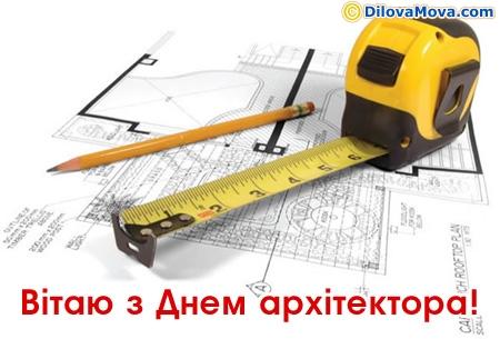 Вітаємо справжнього архітектора